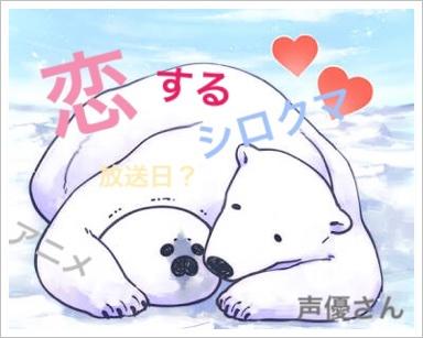 恋するシロクマがアニメ化!声優をネタバレ!放送日はいつから?1