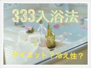 333入浴法のやり方!カロリー消費で簡単に痩せたい!冷え性にも?1