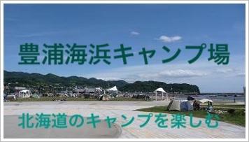 北海道(キャンプ)で海辺を楽む!水遊びの服装は?おすすめ温泉も1