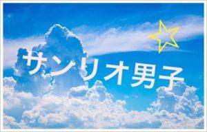 サンリオ男子の登場人物の人気ランキング!アニメ放送日はいつ?1