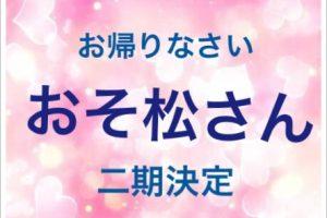 おそ松さん(二期)の放送日はいつ?続編なの?あらすじをネタバレ!1