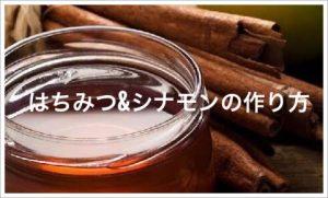 はちみつシナモンの作り方とアレンジ法!ダイエット以外の効果も?3