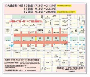 札幌よさこい祭り(2017)は混雑して嫌い?日程と会場!交通規制情報も10