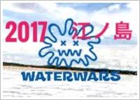 ウォーターウォーズ2017in東京!行き方とおすすめの服装・持ち物10選1