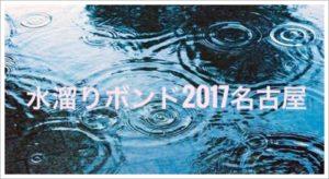 水溜りボンドのトークライブ2017が名古屋で!チケットの値段と倍率も2