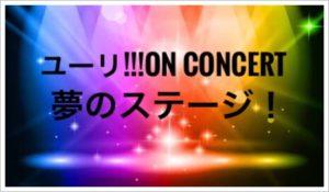 ユーリオンコンサートの公演時間は?チケットの予約方法と内容も!1