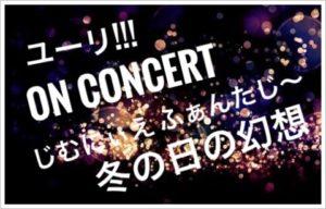 ユーリオンコンサートの公演時間は?チケットの予約方法と内容も!2
