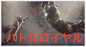 マイティ・ソー(バトルロイヤル)の意味は?俳優と能力をネタバレ!3