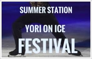 ユーリオンフェスティバル!行き方や最寄り駅!応援の準備と持ち物も1