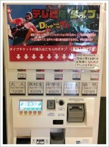 札幌テレビ塔 ダイブでバンジージャンプ?値段と期間!口コミ&感想も2