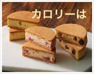 ルタオのサブレグラッセアイスケーキは期間限定?カロリーと値段も!3