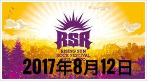 ライジングサン2017の8月11日・12日のセトリ!雨でも神曲の連続?2