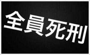 全員死刑の映画は実話?あらすじをネタバレ!間宮祥太郎が色っぽい?4