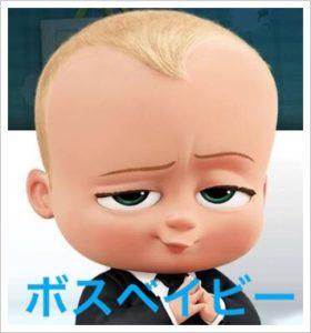 ボスベイビーの日本公開日はいつ?吹き替え声優&あらすじネタバレ2