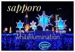 札幌ホワイトイルミネーション2017の期間と点灯時間!場所の地図も6