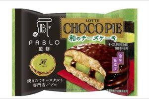 チョコパイに和チーズケーキ(PABLO)が!カロリーや値段は?口コミも1