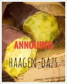 ハーゲンダッツ安納いも味の発売日はいつ?値段やカロリーに口コミも1