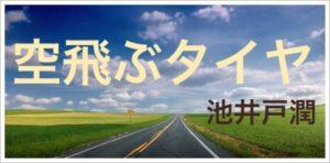 空飛ぶタイヤの豪華出演者の配役は?公開日と感動の結末をネタバレ!3