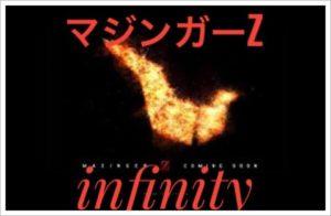 マジンガーzの映画(infinity)の主題歌は?登場人物と声優もネタバレ1