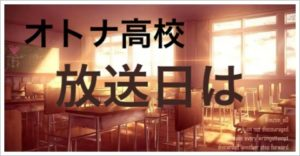 オトナ高校のエキストラで三浦春馬に?原作漫画のあらすじネタバレ!4