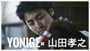 yonigeの牛丸ありさ(ギター)はハーフ?年齢や身長!高学歴彼氏が?4