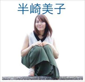 半崎美子が代表曲で紅白に?泣くから美人なのに独身?出身地や年齢も4