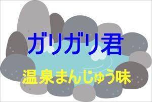 ガリガリ君 温泉まんじゅう味7