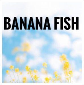 バナナフィッシュの意味!あらすじ&結末をネタバレ!英二のその後も3