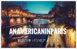 パリのアメリカ人(劇団四季)の公開はいつ?衣装や歌にあらすじをネタバレ!3