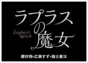 ラプラスの魔女のあらすじ要約!硫化水素の謎は?帯の意味と結末も!1