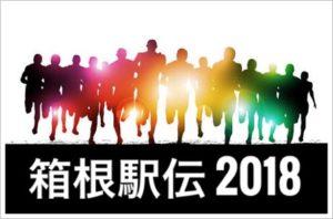 箱根駅伝2018のコースと距離は?注目の選手と大学は?優勝はどこ?1