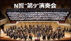 N響第9演奏会