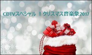 CDTVスペシャル !クリスマス音楽祭2017