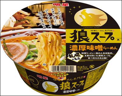 明星 狼スープ濃厚味噌らーめん1