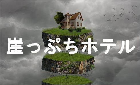 崖っぷちホテル3