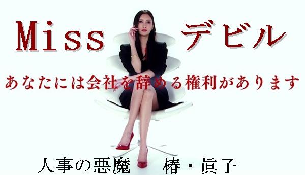Missデビル トップ