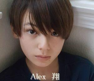 アレックス翔2