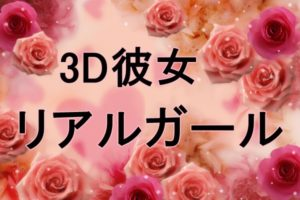 3d彼女.jpg8
