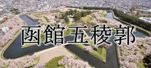 北海道函館・五稜郭公園