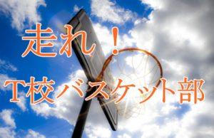 走れt校バスケット部3