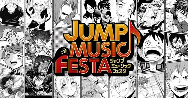 ジャンプミュージック