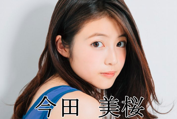 今田美桜トップ