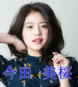 今田美桜11
