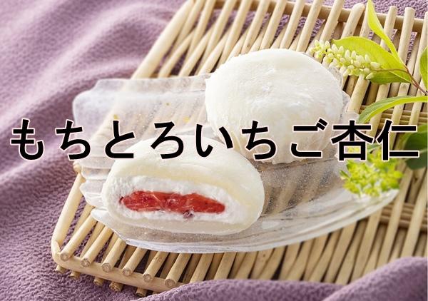 トップもちとろいちご杏仁