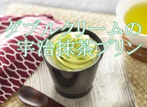 1セブン ダブルクリームの宇治抹茶プリン