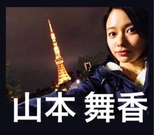 山本舞香3