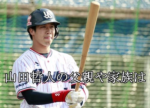 山田哲人2