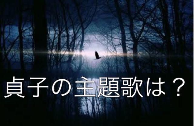 映画『貞子』2019の主題歌は何か?