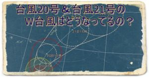 台風20号&台風21号のW台風はどうなってるの?名前や進路予想も!1